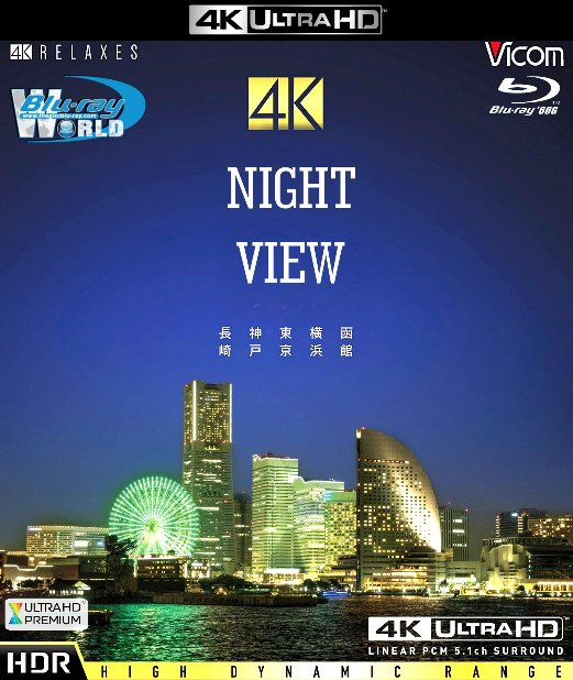 4KUHD-108. NIGHT VIEW 2017 4K-66G (TRUE- HD 7.1 DOLBY ATMOS)