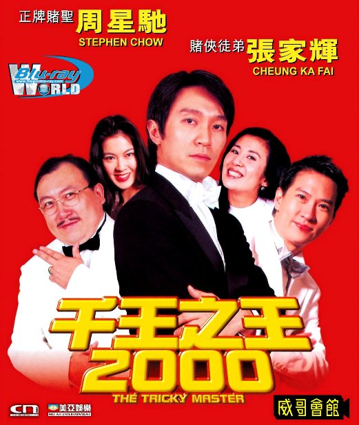 B4670. The Tricky Master - 千王之王 1999 2D25G (DTS-HD MA 5.1)