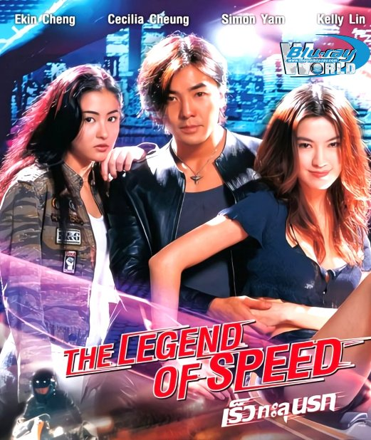 B4699. The Legend of Speed - 烈火戰車 1999 2D25G (DTS-HD MA 5.1)