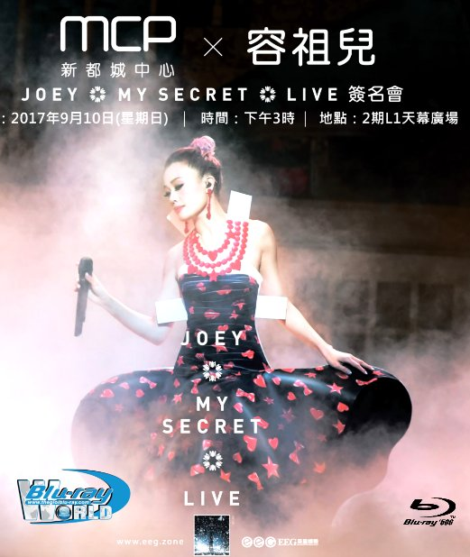M1747.Joey Yung My Secret Live 2017  (50G)