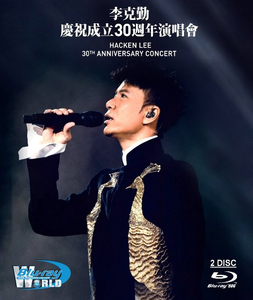 M1778.Hacken Lee 30th Anniversary Concert 2017  (50G 2DISC)