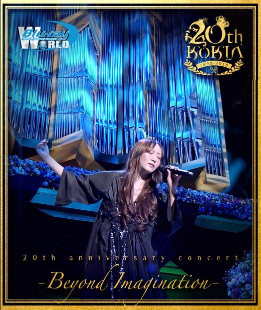 M1899.KOKIA 20th Anniversary Concert Beyond Imagination 2018 (25G)