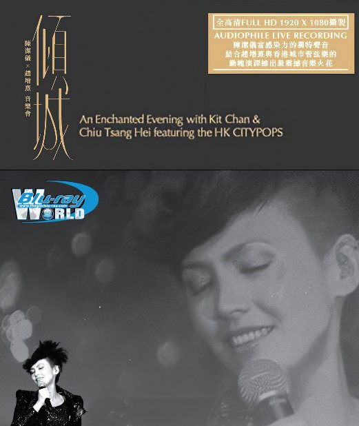 M1991. An Enchanted Evening with Kit Chan & Chiu Tsang Hei featuring the HK CITYPOPS (25G)