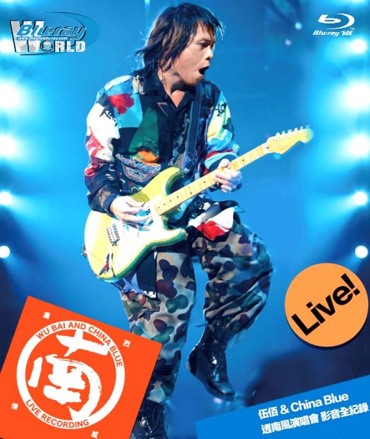 M2002. WuBai & China Blue South Wind Live 2018 (50G)