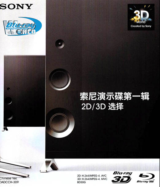 F832.Sony Demonstration Disc Vol.1 – 2D/3D Edition (50G)
