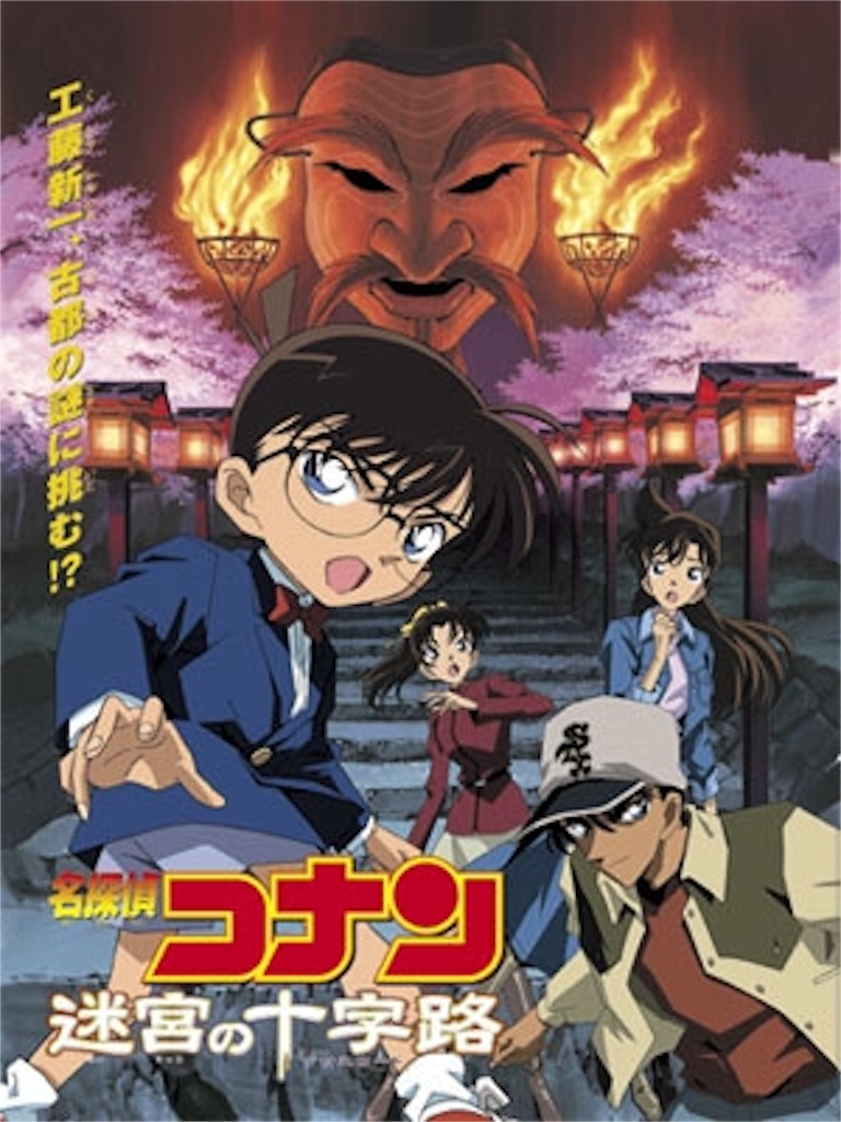 2134 - Detective Conan Crossroad In The Ancient Capital
