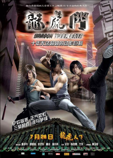 0409 - Dragon Tiger Gate (2006)