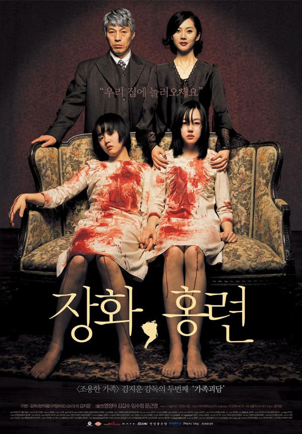 0541 - A Tale Of Two Sisters (2003)