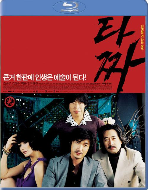 1130 - The War of Flower (2006)