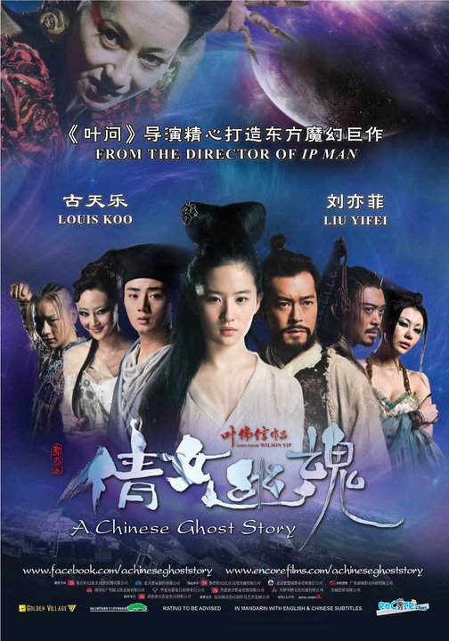 1817 - A Chinese Ghost Story (2011)