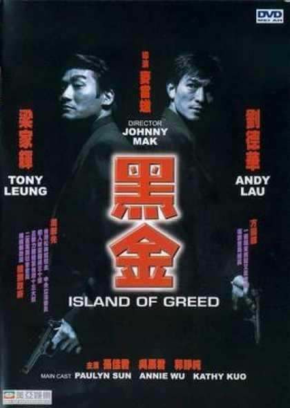 1811 - Island of Greed (1997) [