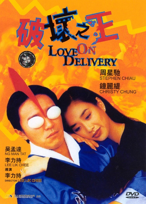 1831 - Love on Delivery (1994)