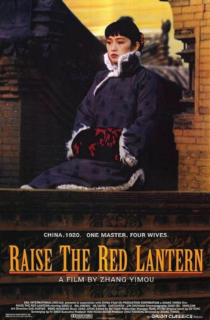 1625 - Raise the Red Lantern (1991)