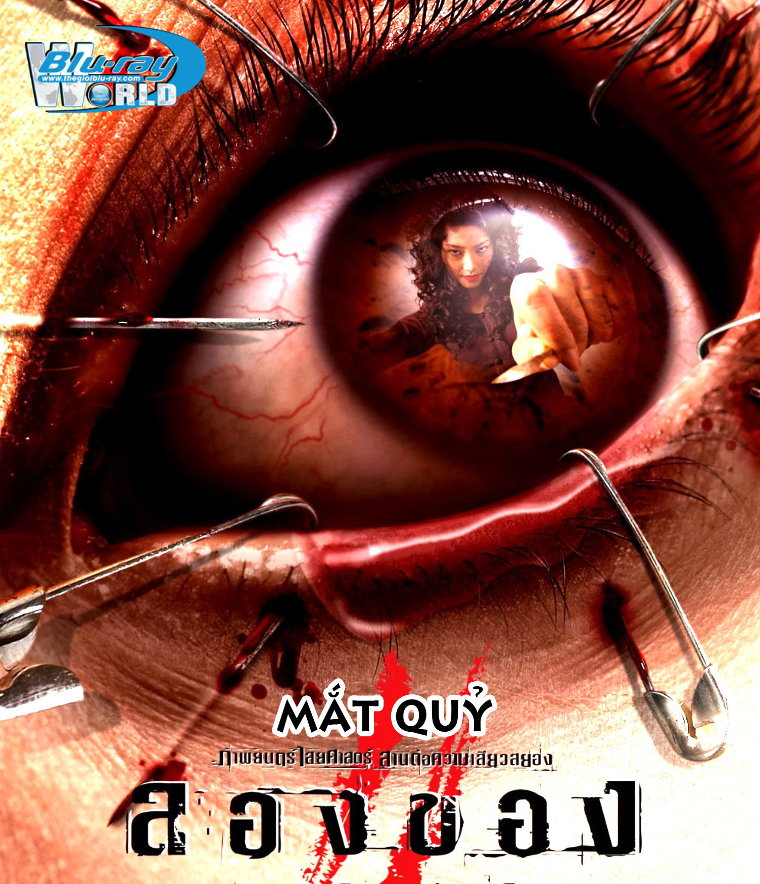 B1665. Art of the Devil 2 - MẮT QUỶ 2D 25G (DTS-HD MA 5.1)