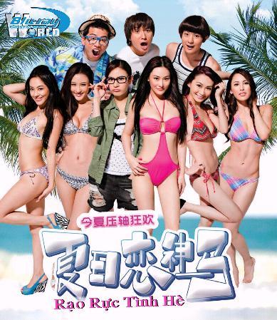 B497  Summer love love - Rạo Rực Tình Hè 2D 25G (DTS-HD 5 1