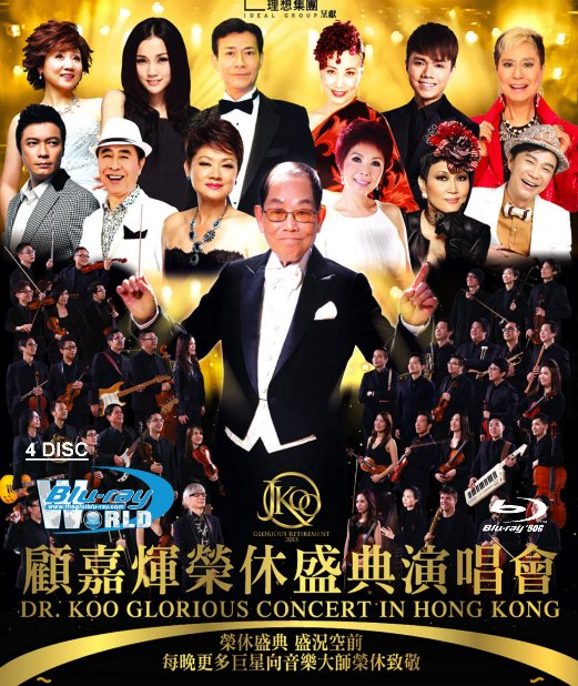 M1529.Joseph Koo Glorious Retirement 2015-2016 Concert Karaoke 2016 (4 DISC 50G)