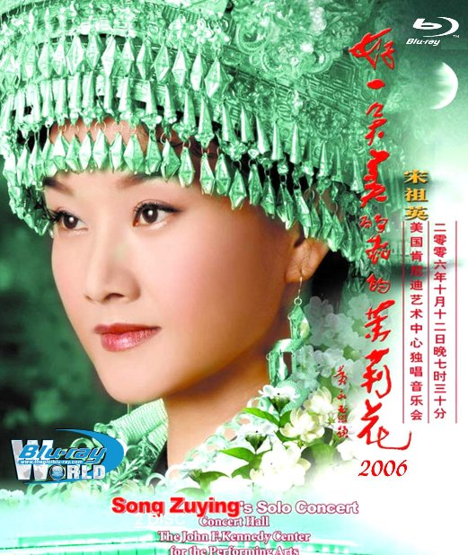 M1630.Song ZuYing Solo Concert 2006  (25G)