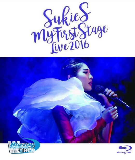 M1670.Sukie S My First Stage Live 2016 (50G)