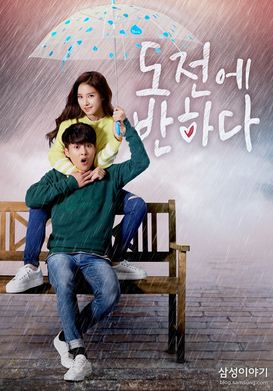 PB0371 - Phải Lòng Do Jeon - Falling For Do Jeon (2015 - 6tập)
