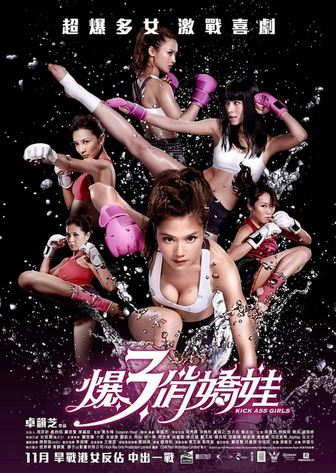 HD0111. Kick Ass Girls - Hot Girl Lâm Trận 2013