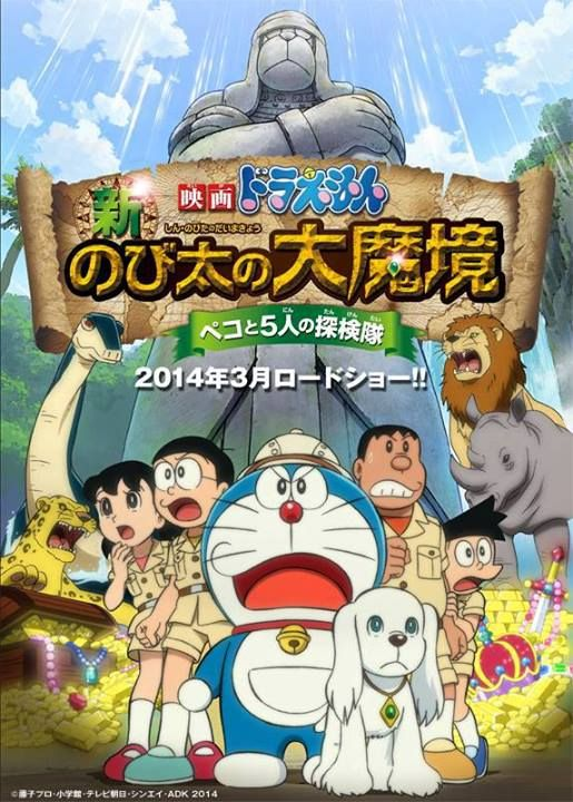 HD0241 - Doraemon The Movie Nobita in the New Haunts of Evil -Thám Hiểm Vùng Đất Mới 2014