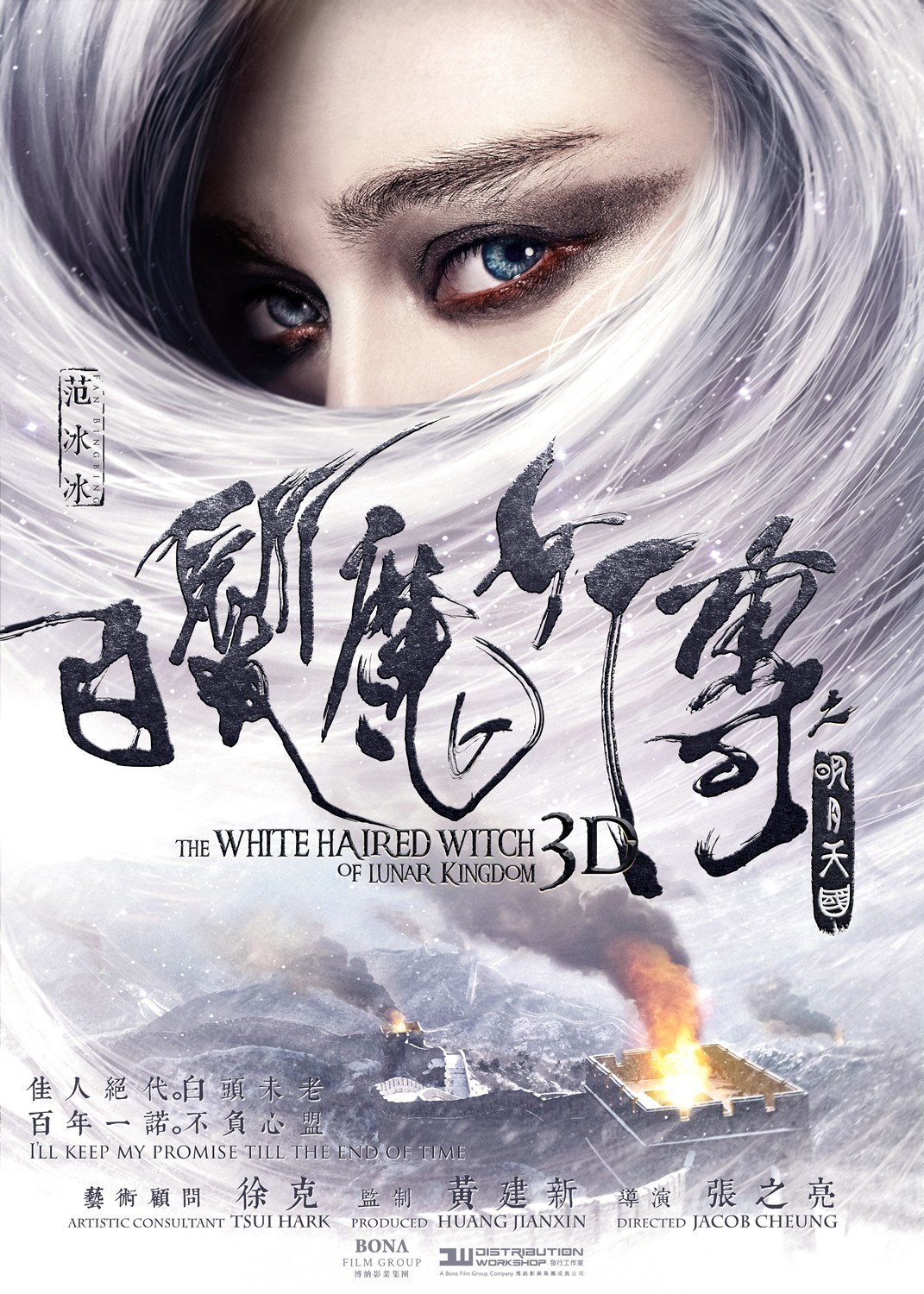 HD0292 - The white haired witch of Lunar kingdom 2014 - Bạch pháp ma nữ