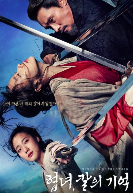 HD0468 - Memories of the sword 2015 - Kiếm ký